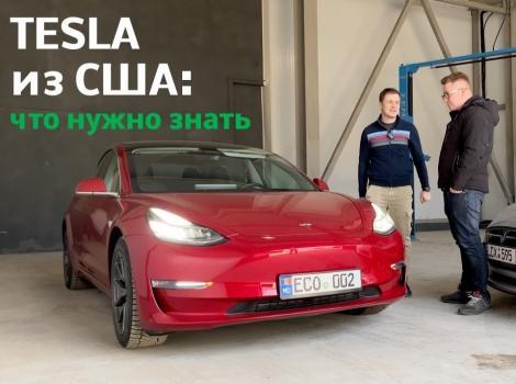Tesla из США: переделка в европейку и тонкости восстановления.